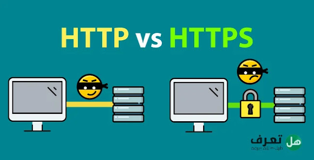 ما الفرق بين http و https  ؟ ومميزات كلاً منها