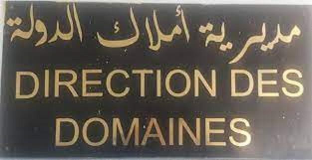 اعلان توظيف بمديرية أملاك الدولة بولاية الجزائــــر 17 جانفي 2021