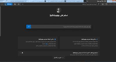 فتح نافذة InPrivate في مايكروسوفت ايدج