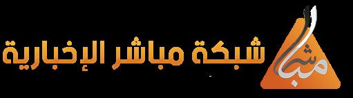 موقع شبكة مباشر: موقع إخبارى متكامل │ معك من قلب الحدث أول شبكة عربية إلكترونية تعتمد على المزج بين الصحافة الإلكترونية الاحترافية
