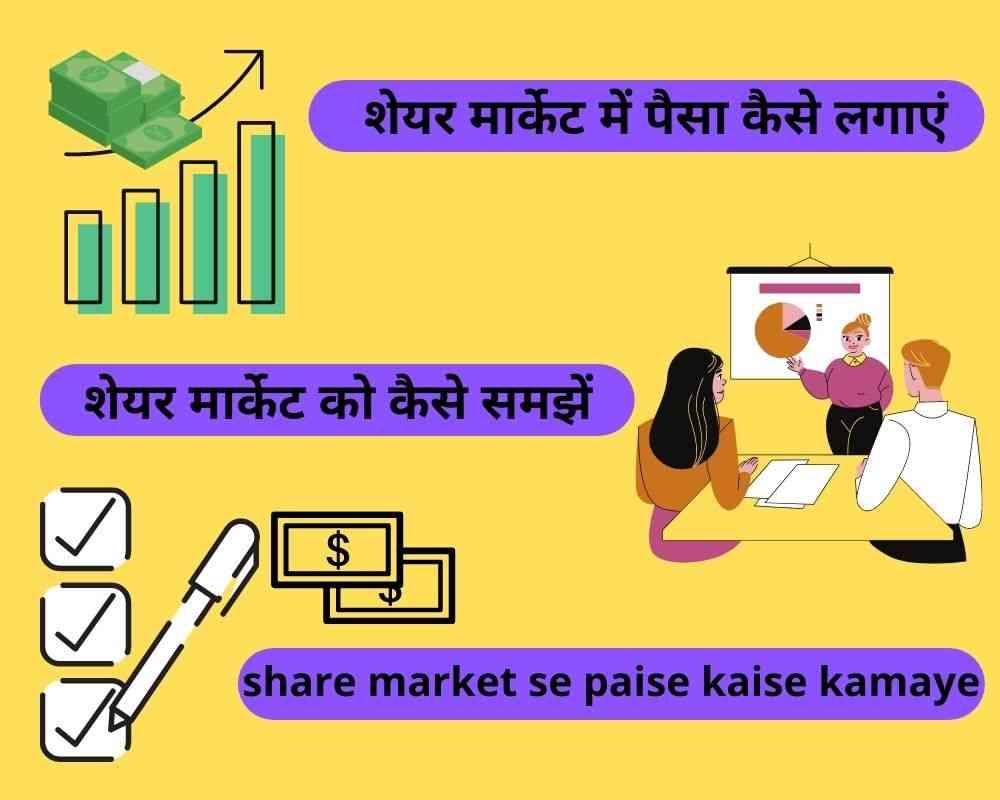 शेयर मार्केट में पैसा कैसे लगाएं