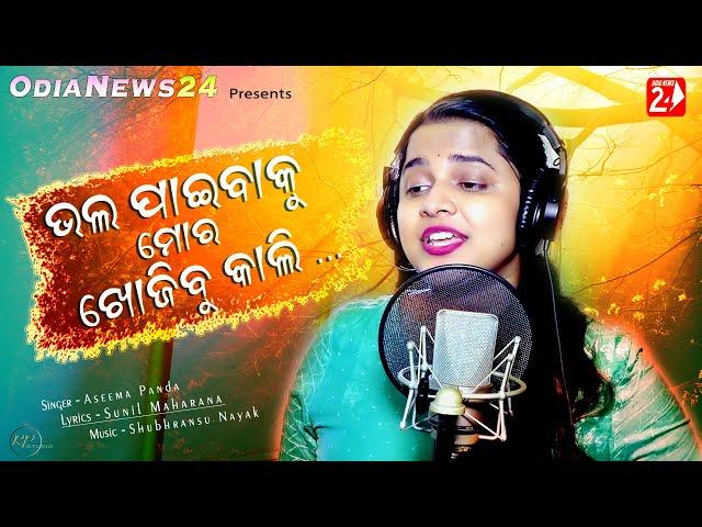 Bhala Paibaku Mora Khojibu Kali (Asima Panda) Female Version  Odia Songs Download
