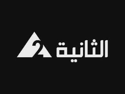 مشاهدة القناة الثانية 2 المصرية بث مباشر بدون تقطيع