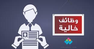 وظائف شاغرة مطلوب معلمات جميع التخصصات لمؤسسة تعليمية رائدة بالكويت
