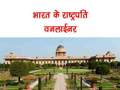 Bharat ke Rashtrapati One Liner Gk