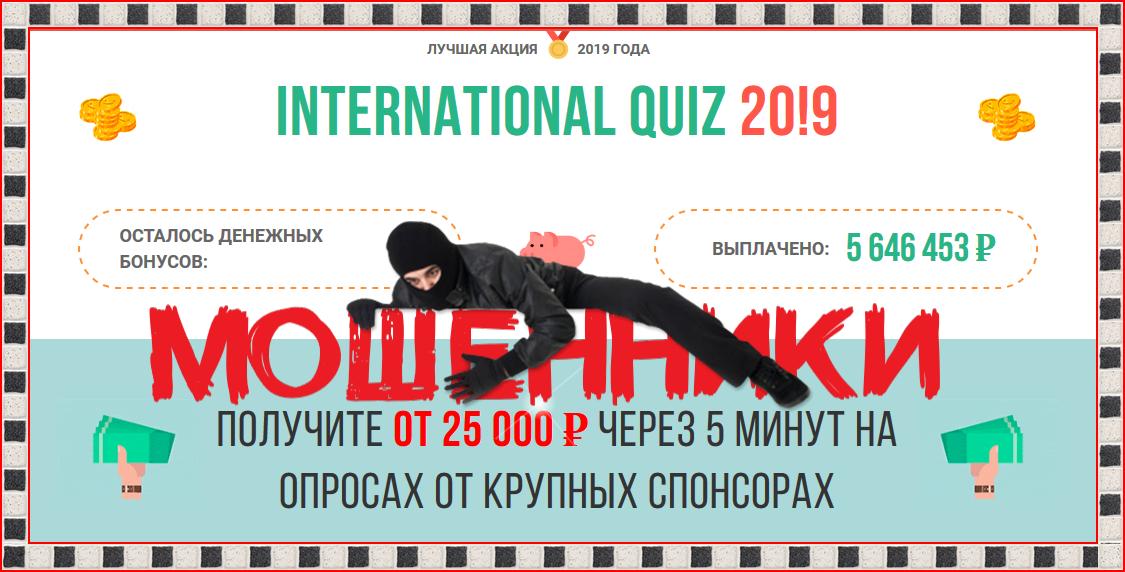 [Лохотрон] INTERNATIONAL QUIZ 20!9 questions-worldult.prouried.com Отзывы? Очередной обман