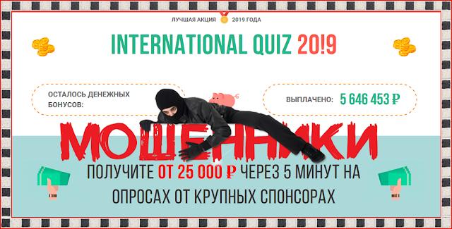 [Лохотрон] INTERNATIONAL QUIZ 20!9 Отзывы? Очередной обман