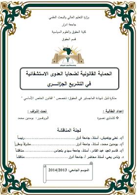 مذكرة ماجستير: الحماية القانونية لضحايا العدوى الاستشفائية في التشريع الجزائري PDF