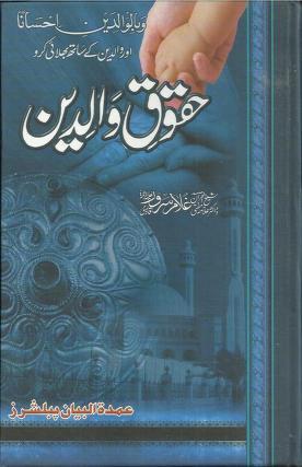 Haqooq e Waldain Urdu Islamic Book by Dr Mufti Ghulam Sarwar Qadri