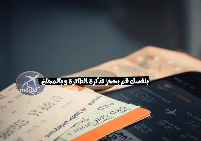 خطوة خطوة كيف تقوم بحجز تذكرة الطائرة بنفسك و بالمجان 2020
