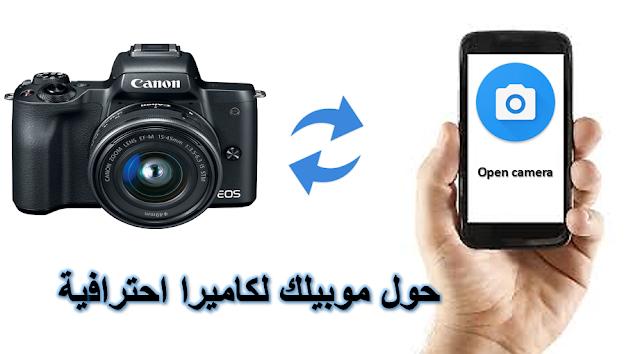 افضل تطبيق للتصوير بديل كاميرا الهانف الافتراضية - تحميل تطبيق Open Camera