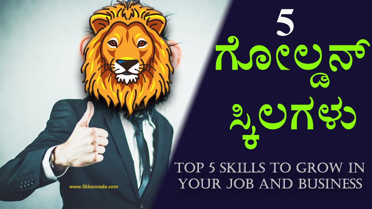 5 ಗೋಲ್ಡನ್ ಸ್ಕಿಲಗಳು - 5 Golden Skills - Top 5 Skills to Grow in your Job and Business
