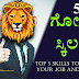 5 ಗೋಲ್ಡನ್ ಸ್ಕಿಲಗಳು - 5 Golden Skills - Top 5 Skills to Grow in your Job and Business