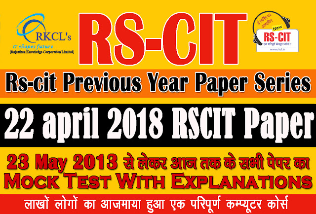 """RSCIT old paper in hindi"" ""RSCIT Old paper 22 April 2018"" ""22 April 2018 Rscit paper""  ""learn rscit"" ""LearnRSCIT.com"" ""LiFiTeaching"" ""RSCIT"" ""RKCL""  ""Rscit old paper  22 april 2018 online test"" ""rscit old paper 22 april 2018 vmou"" ""rscit old paper 22 april 2018 with answer key"" ""rscit old paper 22 april 2018 with solution"" ""rscit old paper 22 april 2018 and answer key"" ""rscit old paper 22 april 2018 ans"" ""rscit old question paper 22 april 2018 with answers in hindi"" ""rscit old questions paper 22 april 2018"" ""rkcl rscit old paper 22 april 2018"" ""rscit previous solved paper 22 april 2018"""