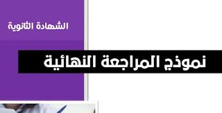 إختبار مراجعة نهائية لغة عربية ثانوية عامة نظام جديد بالإجابات الصحيحة