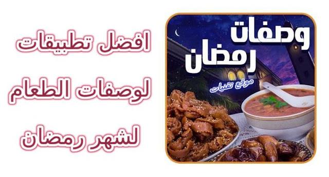 افضل تطبيقات وصفات طعام لشهر رمضان بدون انترنت