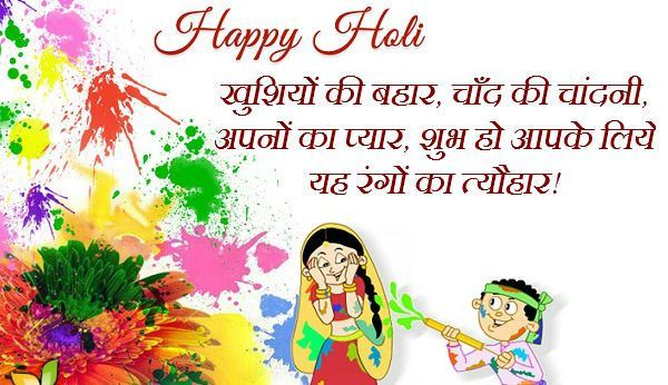 Happy Holi Images With Shayari-Download HD Images Free