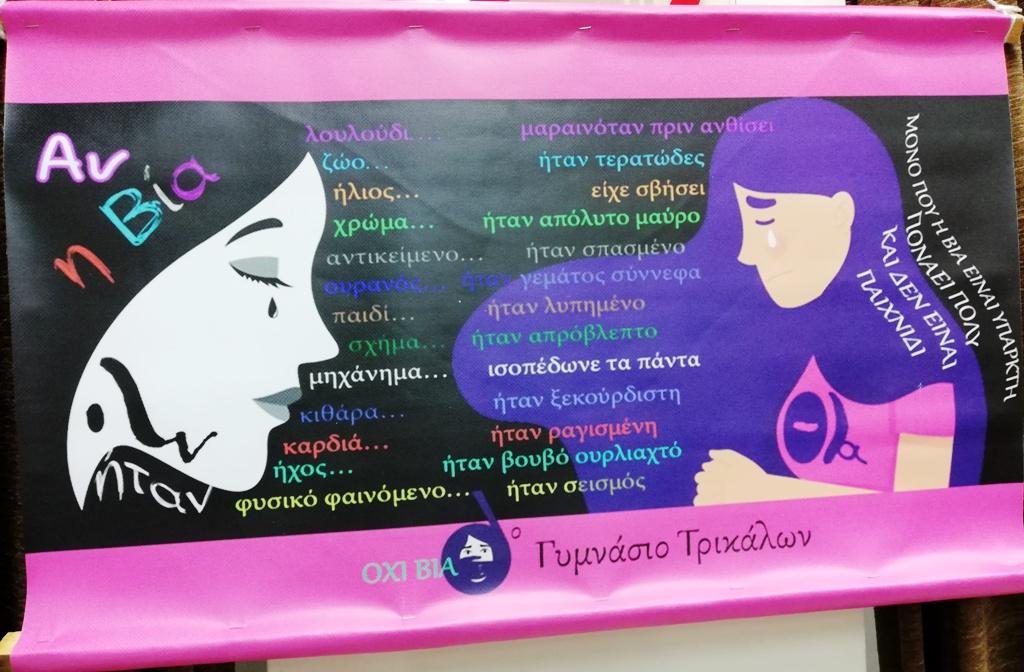 Με μαθητές/τριες το μήνυμα ενάντια στη βία κατά γυναικών στα Τρίκαλα
