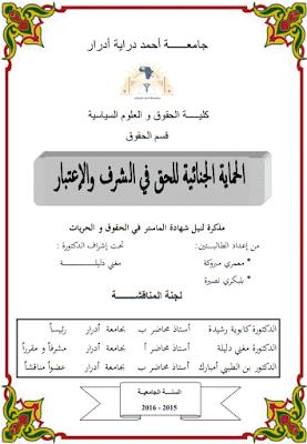 مذكرة ماستر: الحماية الجنائية للحق في الشرف والإعتبار PDF