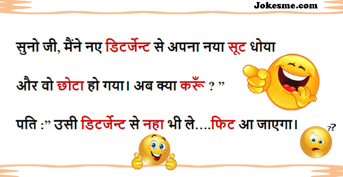 Pati Patni Hindi Funny Jokes Chutkule