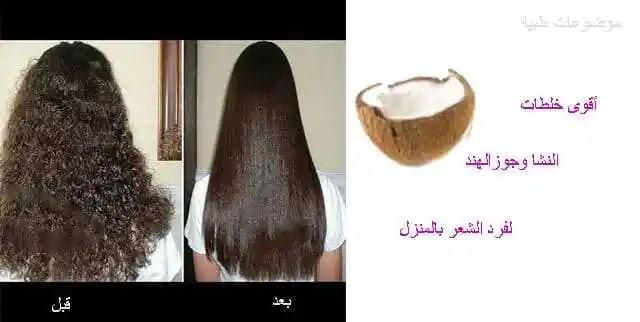 فرد الشعر بالنشا مجرب - تعرفى على تجربتى مع النشا لفرد الشعر