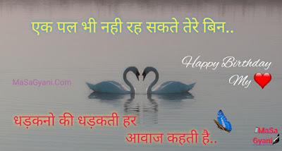 happy birthday wishes for girlfriend in hindi 3b