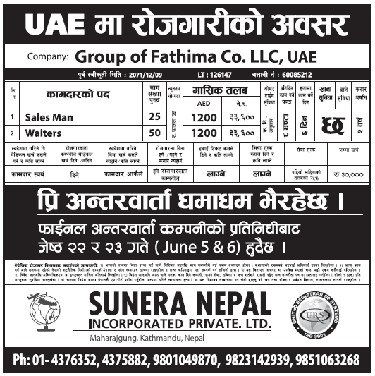 Jobs in UAE for Nepali, Salary Rs 33,600