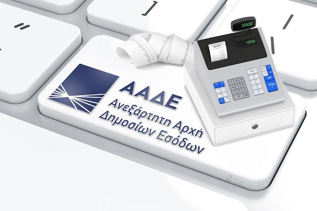 Παρατείνεται η απόσυρση ταμειακών μηχανών