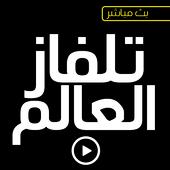 تحميل تطبيق تلفاز العالم قنوات عربية عالمية بث حي مباشر