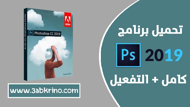 تحميل + تفعيل برنامج الفوتوشوب 2019 Photoshop cc كامل مدي الحياة