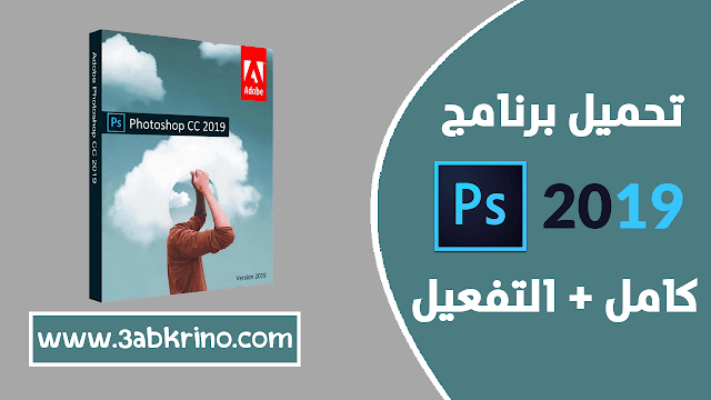 تحميل برنامج الفوتوشوب 2019 Photoshop cc كامل + التفعيل مدي الحياة %D9%81%D9%88%D8%AA%D
