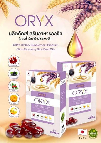 น้ำมันรำข้าวออริค ORYX สารสกัดจากธรรมชาติ100%  น้ำมันรำข้า...