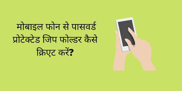 मोबाइल फोन से पासवर्ड प्रोटेक्टेड जिप फोल्डर कैसे क्रिएट करें?