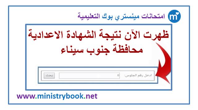 نتيجة الشهادة الاعدادية محافظة جنوب سيناء 2020