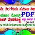 9th Standard Social Science Kannada Notes PDF