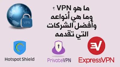 ما هو ال vpn ؟ وما أنواع vpn ؟