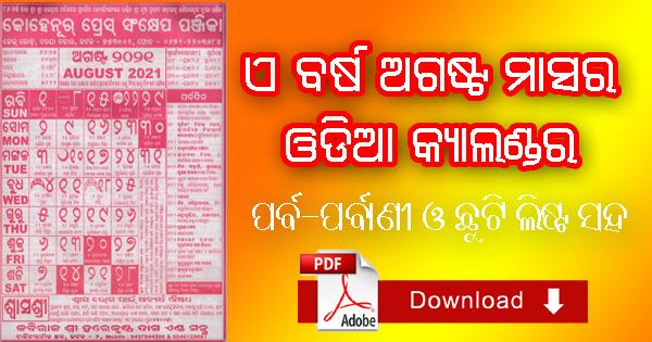 Odia Kohinoor Calendar 2021 August Month Clear PDF Festival List