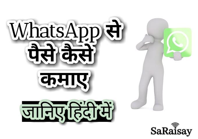 WhatsApp से पैसे कैसे कमाए।जानिए कैसे कमाया जाता है पैसा whatsapp से हिंदी में।