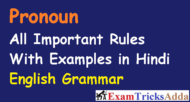 Pronoun के सभी Important Rules - English Grammar