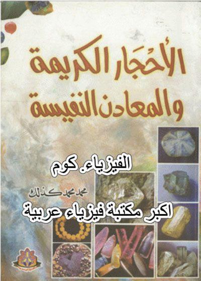 كتاب جيولوجيا عامة pdf