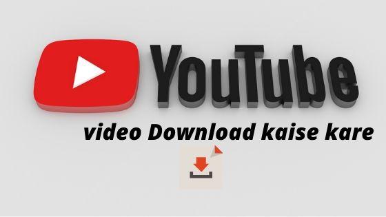 Youtube video Download kaise kare | यू ट्यूब वीडियो डाउनलोड करने की सबसे बेस्ट वेबसाइट