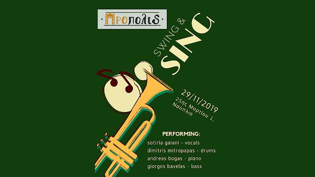 Ναύπλιο: Μια βραδιά SWING & SING στο Πρόπολις
