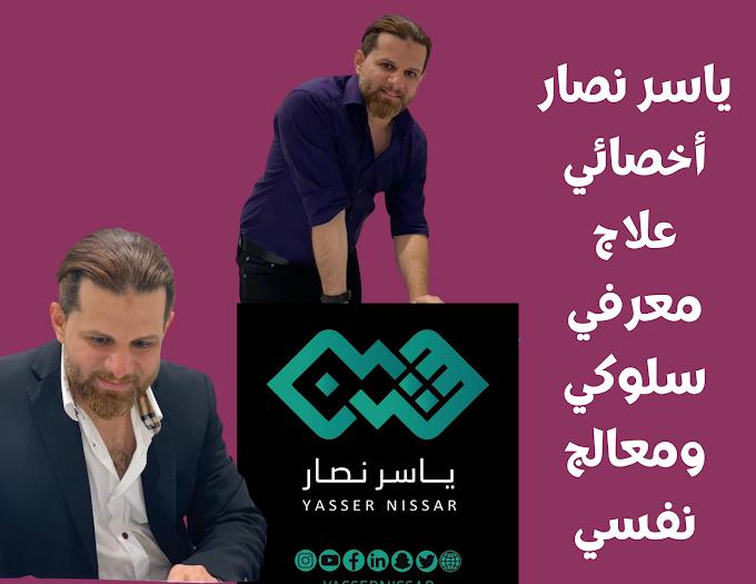 أخصائي علاج معرفي سلوكي ياسر نصار في جدة للحجز 0557373131