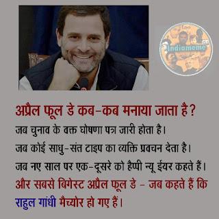 RahulGandhi-Meme