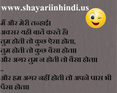 shayari in hindi, english funny shayari 2020