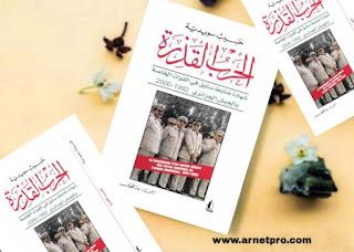 تنزيل كتاب الحرب القذرة pdf