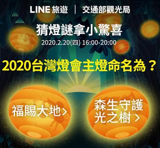 LINE旅遊 猜燈謎拿小驚喜 2/20