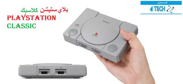 مواصفات و مميزات بلاي ستيشن كلاسيك PlayStation Classicالجديدة