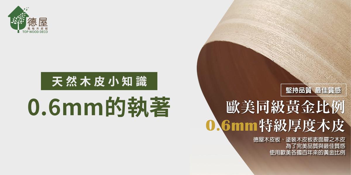 天然木皮的小知識|關於0.6mm的執著