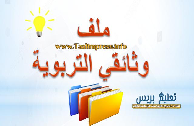 ملف وثائقي التربوية : أكثر من 20 وثيقة تربوية يحتاجها أستاذ اللغة العربية بالتعليم الإبتدائي
